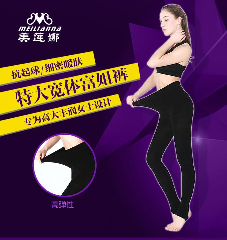 连裤袜 美莲娜特大宽抗起球细密暖肤美体塑形高弹性